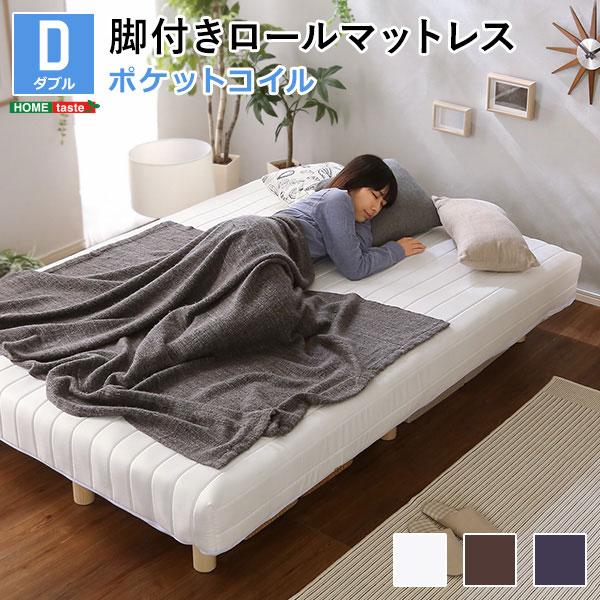 圧縮梱包 一体型 脚付きマットレス 脚付きロールマットレス Unite Doux ユニテ ドゥ ダブルサイズ 脚付きマットレス ベッド 脚付ベッド 脚付マットレス マットレスベッド ポケットコイルマットレスタイプ 一人暮らし コンパクト 寝心地 lrm-02d