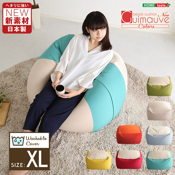 キューブ型ビーズクッション 【Guimauve Neo ギモーブネオカラーズ】 XLサイズ へたりにくい 新配合 日本製 全7色 sh-07-ngmv-xl