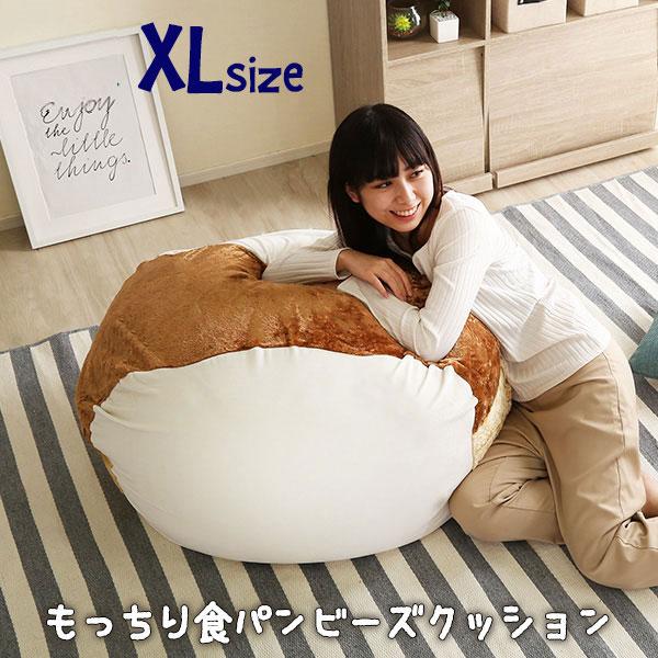 食パン ビーズクッション XLサイズ 食パン型 特大 大型 ジャンボ 1人掛け ソファ クッション シンプル ビーズクッション ビーズソファー パン プレゼント 一人暮らし インスタ映え リビング 寝室 sh-07-rot-bbx