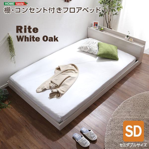ローベッド 棚 コンセント付き セミダブル デザインフロアベッド Rite 抗菌 防臭 木製 宮付 棚付き すのこベッド すのこ仕様 子供部屋 キッズ ベッド ベット ベットフレーム ローベット 木製ベット ロータイプ mod-sd-wok