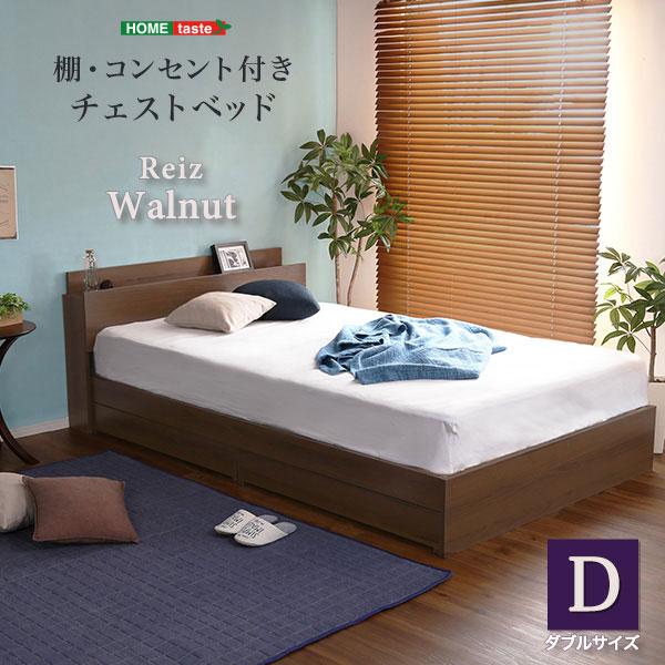 チェストベッド 収納ベッド ダブル Reiz レイズ 幅150 木製 新作通販 ベッド ベット ブラウン ウォルナット棚 コンセント付きチェストベッド 収納 収納付き 棚 寝室 シンプル 激安特価品 コンセント付き 引き出し付き ウォルナット 北欧 Dサイズ stl-d-wal