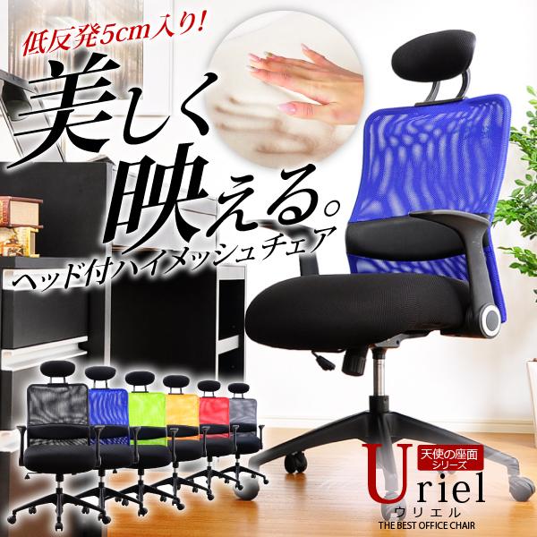 ヘッド付きパソコンチェア Uriel ウリエル メッシュ キャスター付き 腰痛 オフィスチェア オフィスチェアー オフィス ワークチェア パソコンチェアー パソコンチェア pcチェア パーソナルチェア メッシュチェア ネットチェア ロッキングチェア 送料込 w-83b