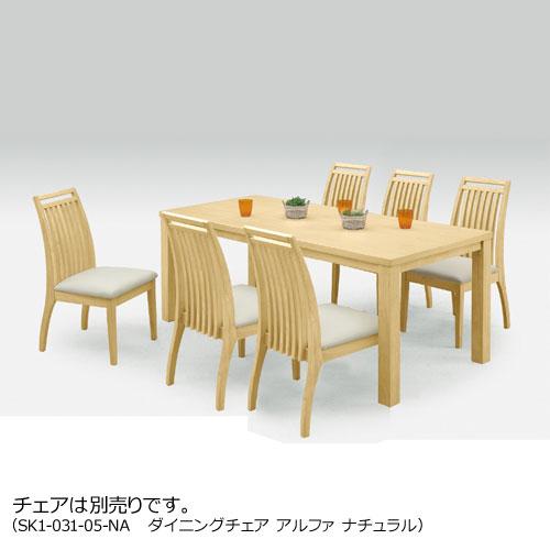 ダイニングテーブル 木製 北欧 おしゃれ アンティーク アルファ 幅180cm ナチュラル 食卓テーブル 食卓机 木製テーブル ウッドテーブル リビングテーブル リビングダイニングテーブル カフェテーブル コーヒーテーブル モダン 家具 インテリア シンプル r-sk1-031-04-na