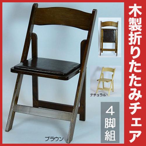 折りたたみチェア 木製 4脚組 ブラウン 折りたたみ チェア 椅子 折りたたみ椅子 木製 チェアー 一人用 イス いす ダイニングチェア ダイニングチェアー フォールディングチェア 折り畳み