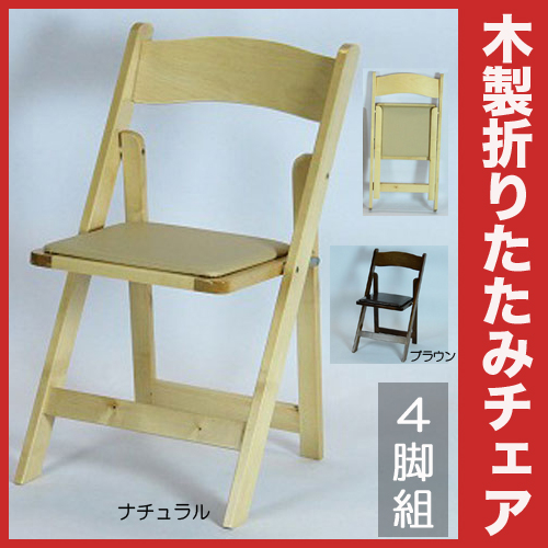 折りたたみチェア 木製 4脚組 ナチュラル 折りたたみ チェア 椅子 折りたたみ椅子 木製 チェアー 一人用 イス いす ダイニングチェア ダイニングチェアー フォールディングチェア 折り畳み