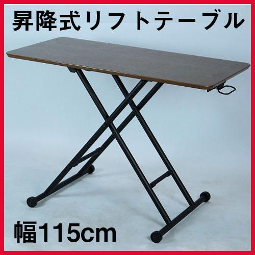 昇降テーブル 幅115 テーブル昇降式 机 つくえ リフトテーブル センターテーブル 折りたたみ 折畳 折り畳み 高さ調整 高さ調節 昇降 昇降式 北欧 脚 スチール 天板 木製 長方形 一人暮らし デスク 木製テーブル サイドテーブル コンパクト