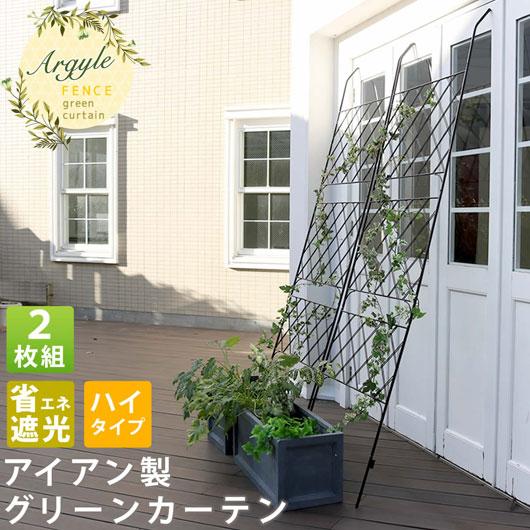 ガーデン アイアン製グリーンカーテン Argyle (アーガイル) 2枚組 グリーンフェンス 緑のカーテン 目隠し グリーンカーテン 目隠しフェンス ベランダ 葉っぱ グリーン 窓 カーテン 日よけ ガーデン 日除け 造花 ifgc011-2p-blk