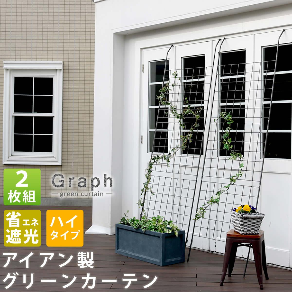 ガーデン アイアン製グリーンカーテン Graph(グラフ)2枚組 グリーンフェンス 緑のカーテン 目隠し グリーンカーテン 目隠しフェンス ベランダ 葉っぱ グリーン 窓 カーテン 日よけ ガーデン 日除け 造花 ifgc014-2p-slv