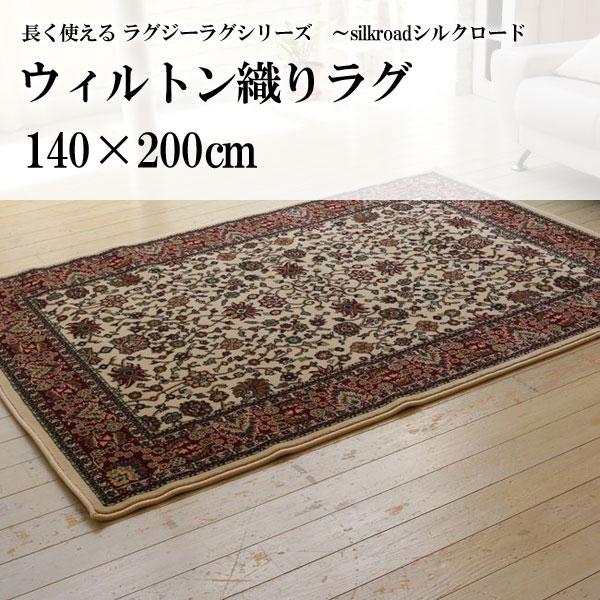 送料無料 ウィルトン織りラグ 140×200 ホットカーペット 床暖対応 絨毯 じゅうたん ラグ カーペット