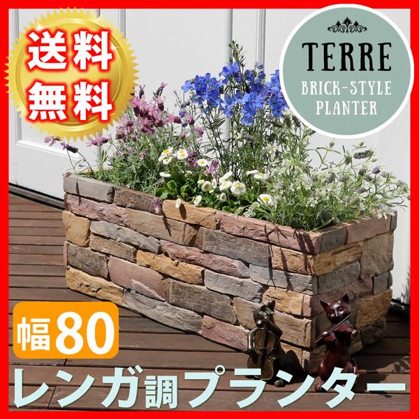 送料無料 レンガ調プランター terre (テール) 幅80 プランター 植木鉢 花壇 レンガ調 アンティーク調 エクステリア 正方形