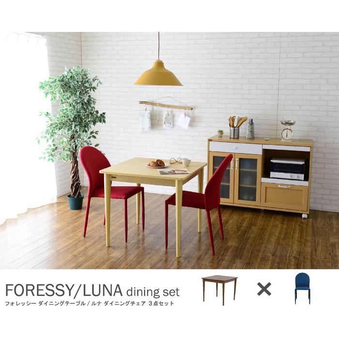 ダイニングセット 3点セット FORESSY&LUNA(テーブル:ブラウン幅80cm+チェア:ブルー2脚) ダイニングテーブルセット リビングセット 2人掛け用 2人用 ダイニングテーブル 正方形 食卓テーブル 食事テーブル ダイニングチェアー スタッキングチェア チェアー 椅子