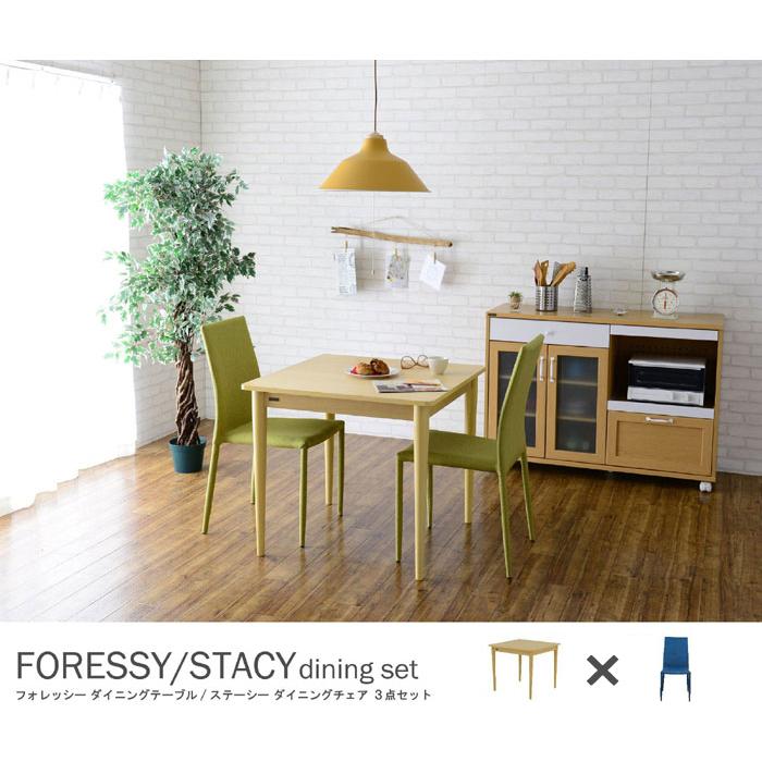 ダイニングセット 3点セット FORESSY&STACY(テーブル:ナチュラル幅80cm+チェア:ブルー2脚) ダイニングテーブルセット リビングセット 2人掛け用 2人用 ダイニングテーブル 正方形 食卓テーブル 食事テーブル ダイニングチェアー スタッキングチェア チェアー 椅子
