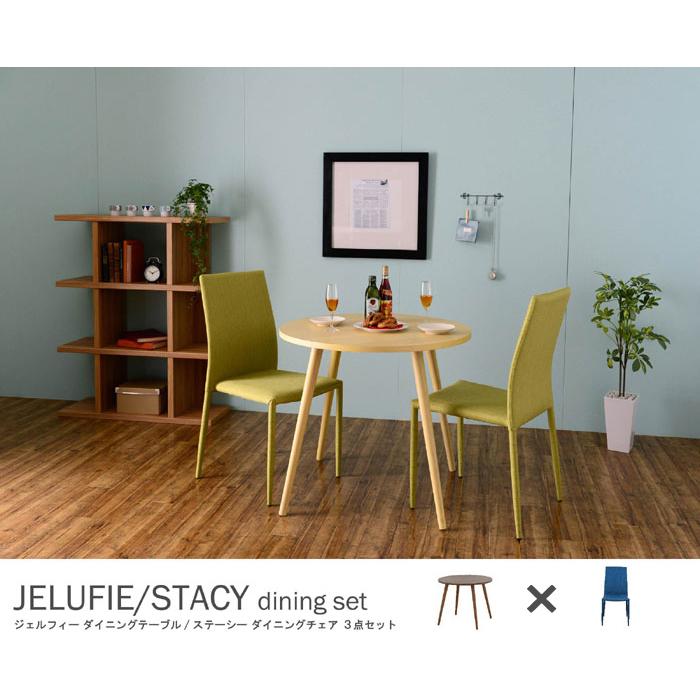 ダイニングセット 3点セット JELUFIE&STACY(テーブル:ブラウン幅80cm円形+チェア:ブルー2脚) ダイニングテーブルセット 2人掛け用 2人用 ダイニングテーブル 円形 丸型 食卓テーブル 食事テーブル ダイニングチェアー スタッキングチェア チェアー 椅子