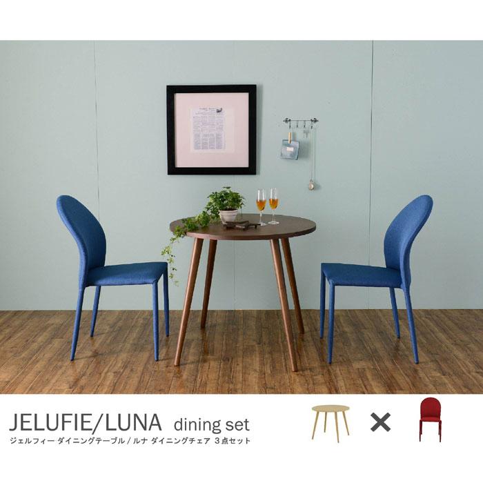 ダイニングセット 3点セット JELUFIE&LUNA(テーブル:ナチュラル幅80cm円形+チェア:レッド2脚) ダイニングテーブルセット 2人掛け用 2人用 ダイニングテーブル 円形 丸型 食卓テーブル 食事テーブル ダイニングチェアー スタッキングチェア チェアー 椅子