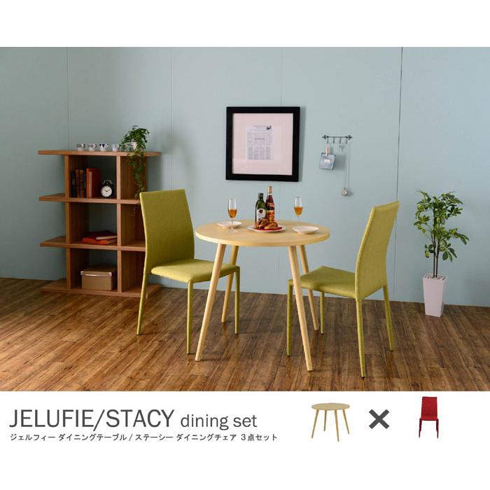ダイニングセット 3点セット JELUFIE&STACY(テーブル:ナチュラル幅80cm円形+チェア:レッド2脚) ダイニングテーブルセット 2人掛け用 2人用 ダイニングテーブル 円形 丸型 食卓テーブル 食事テーブル ダイニングチェアー スタッキングチェア チェアー 椅子