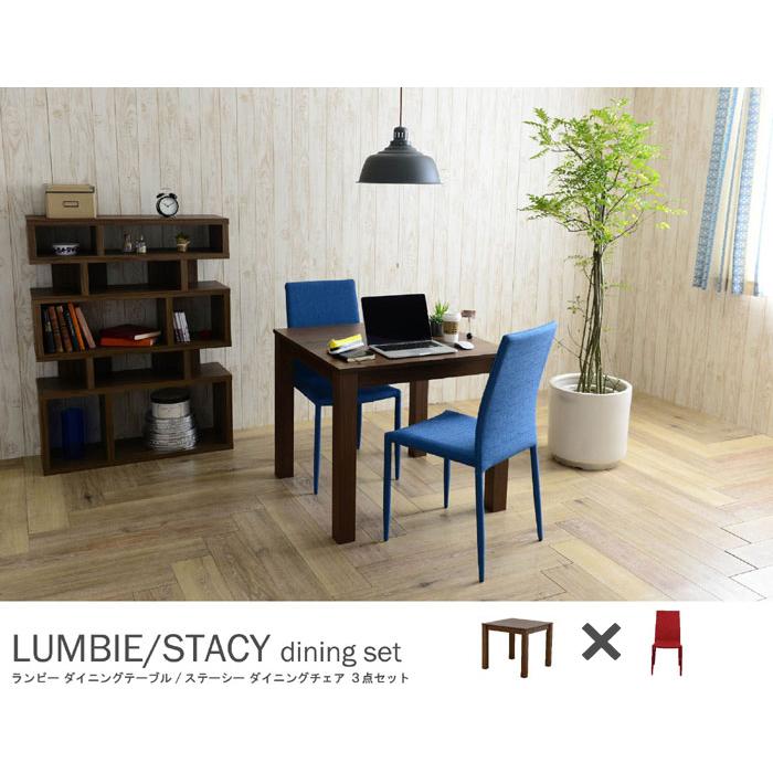 ダイニングセット 3点セット LUMBIE&STACY(テーブル:ブラウン幅80cm+チェア:レッド2脚) ダイニングテーブルセット リビングセット 2人掛け用 2人用 ダイニングテーブル 正方形 食卓テーブル 食事テーブル ダイニングチェアー スタッキングチェア チェアー 椅子
