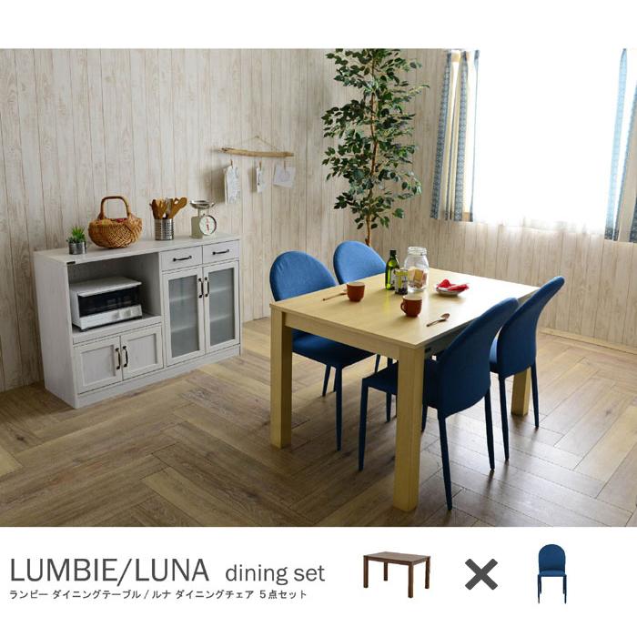 ダイニングセット 5点セット LUMBIE&LUNA(テーブル:ブラウン幅120cm+チェア:ブルー4脚) ダイニングテーブルセット リビングセット 4人掛け用 4人用 ダイニングテーブル 長方形 食卓テーブル 食事テーブル ダイニングチェアー スタッキングチェア チェアー 椅子