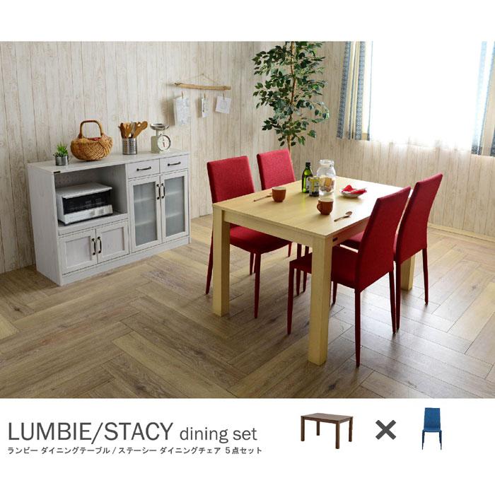 ダイニングセット 5点セット LUMBIE&STACY(テーブル:ブラウン幅120cm+チェア:ブルー4脚) ダイニングテーブルセット リビングセット 4人掛け用 4人用 ダイニングテーブル 長方形 食卓テーブル 食事テーブル ダイニングチェアー スタッキングチェア チェアー 椅子