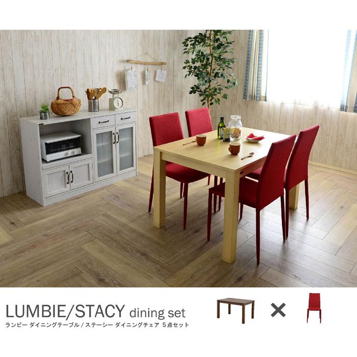ダイニングセット 5点セット LUMBIE&STACY(テーブル:ブラウン幅120cm+チェア:レッド4脚) ダイニングテーブルセット リビングセット 4人掛け用 4人用 ダイニングテーブル 長方形 食卓テーブル 食事テーブル ダイニングチェアー スタッキングチェア チェアー 椅子