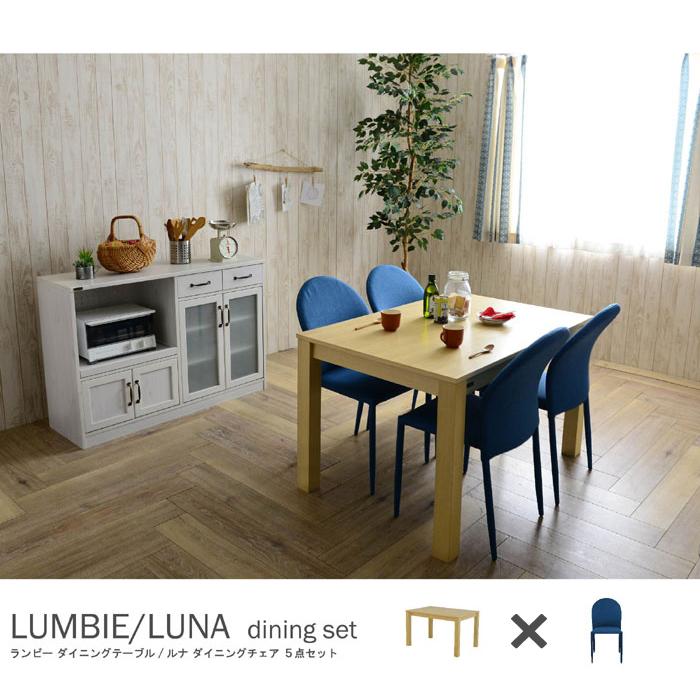 ダイニングセット 5点セット LUMBIE&LUNA(テーブル:ナチュラル幅120cm+チェア:ブルー4脚) ダイニングテーブルセット リビングセット 4人掛け用 4人用 ダイニングテーブル 長方形 食卓テーブル 食事テーブル ダイニングチェアー スタッキングチェア チェアー 椅子