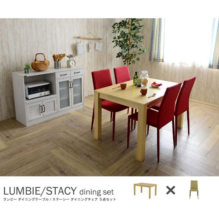 ダイニングセット 5点セット LUMBIE&STACY(テーブル:ナチュラル幅120cm+チェア:グリーン4脚) ダイニングテーブルセット リビングセット 4人掛け用 4人用 ダイニングテーブル 長方形 食卓テーブル 食事テーブル ダイニングチェアー スタッキングチェア チェアー 椅子