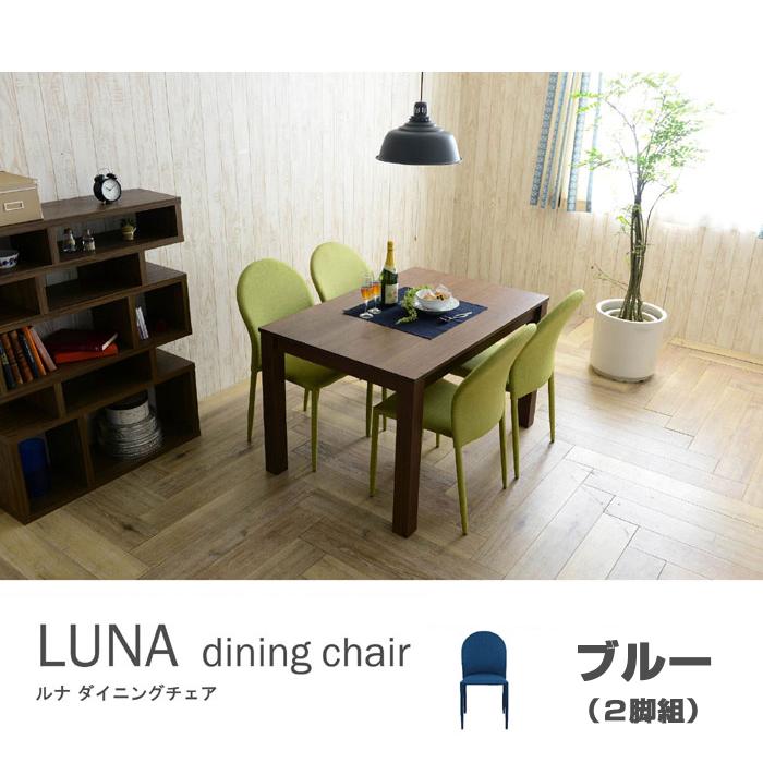 愛用 ダイニングチェア おしゃれ LUNA キッチンチェア【2脚組 食事椅子】ブルー ダイニングチェアー スタッキングチェア チェアー 椅子 いす イス おしゃれ 食卓椅子 食卓いす 食事いす 食事椅子 オシャレ インテリア シンプル キッチンチェア リビングチェア ダイニング リビング コンパクト収納 重ねられる, 眠りの森 たんごや:816be582 --- canoncity.azurewebsites.net
