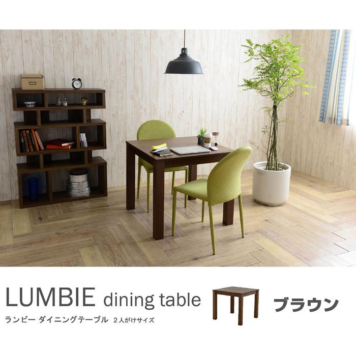 ダイニングテーブル LUMBIE 幅80cm ブラウン正方形 2人掛け用 2人用 二人掛け 2人がけ テーブル 食卓テーブル 食事テーブル カフェテーブル テーブル 木製 食卓 食事 食卓机 食事机 机 つくえ 木製テーブル シンプル ダイニング コンパクト table 作業台