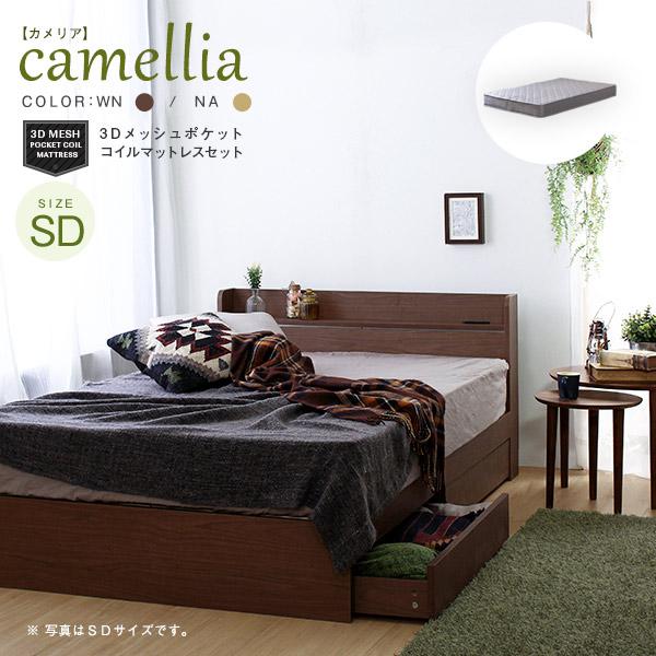 モダンデザイン 棚 コンセント付き収納ベッド camellia カメリア セミダブル 幅120 奥行211 高さ70cm 3Dメッシュポケットマットレスセット 大量収納ベッド 収納ベット 収納付きベッド 収納付きベット 木製ベット オシャレ 可愛い cmla3dset-sd