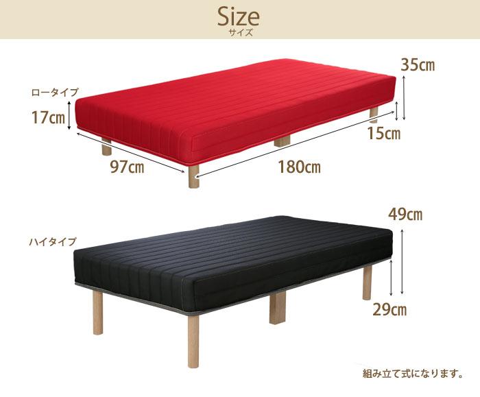 ショート丈 脚付きマットレス Cozy コージー ハイタイプ シングル 脚付きベッド シングルベッド 脚付きマットレス ベッド cozy-h