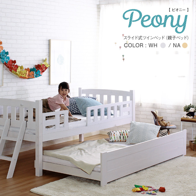 スライド式 スライド式 シングルサイズ 親子ベッド Peony ピオニー フレームのみ 親子ベッド パイン材 天然木 ツインベッド シングルベッド 北欧 コンパクト カントリー 子供用ベッド おしゃれ peony