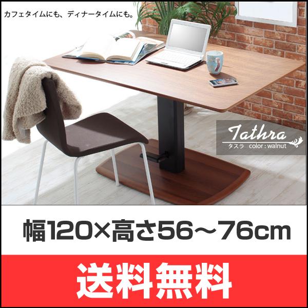 送料無料 タスラ WNA テーブル 昇降 センターテーブル ダイニングテーブル ペダル昇降式 高さ調整 高さ調節 机 つくえ カフェテーブル コーヒーテーブル パソコンデスク PCデスク 読書 休憩 ティータイム ウォールナット おしゃれ オシャレ モダン 11117102121039