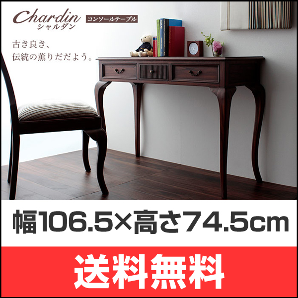 コンソールテーブル モダン 北欧 アンティーク 木製
