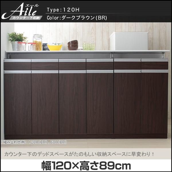 日本製 カウンター下収納 キッチン 収納 ラック 薄型