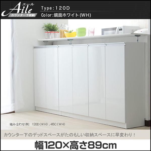 日本製 カウンター下収納 キッチン 収納 薄型 棚
