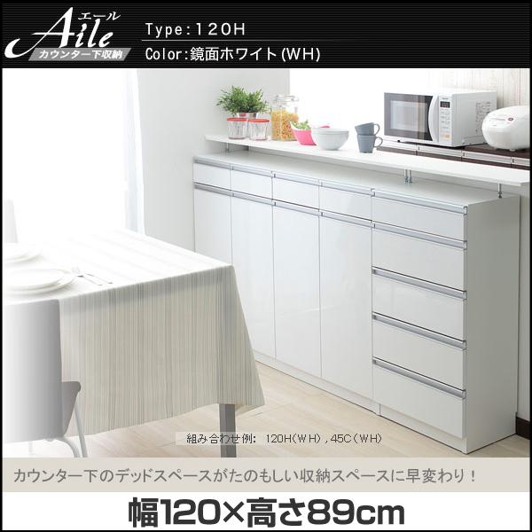 日本製 カウンター下収納 キッチン収納 薄型 収納家具 引出し