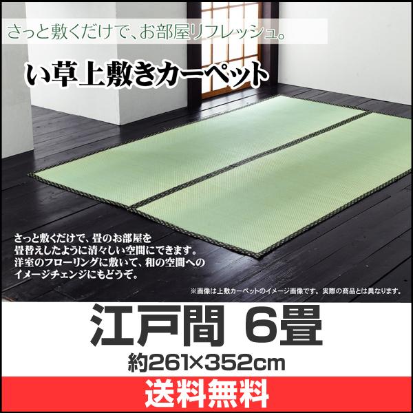 日本製 い草上敷 江戸間 6畳