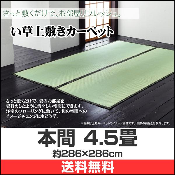 日本製 い草上敷き ラグ 本間 4.5畳