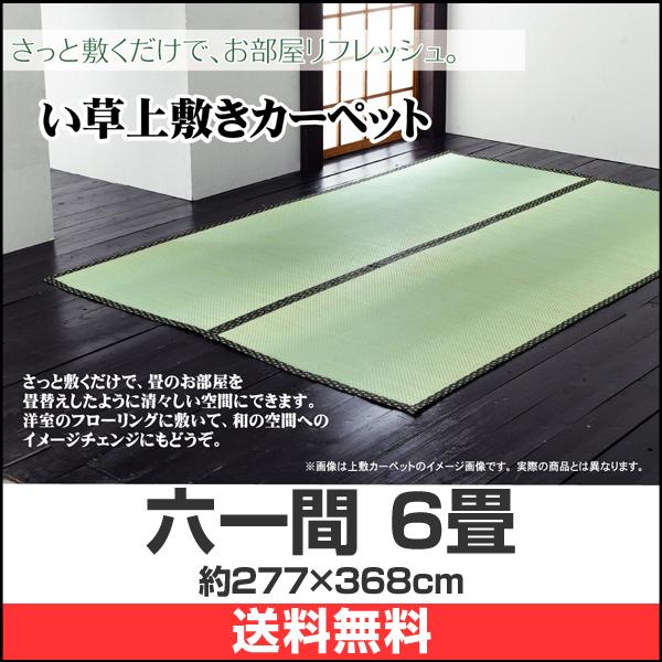 日本製 い草上敷 ござ 六一間 6畳