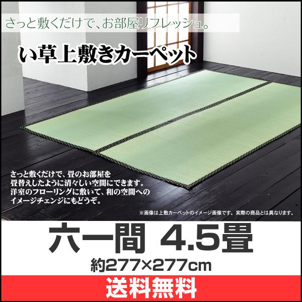 日本製 い草上敷き 六一間 4.5畳
