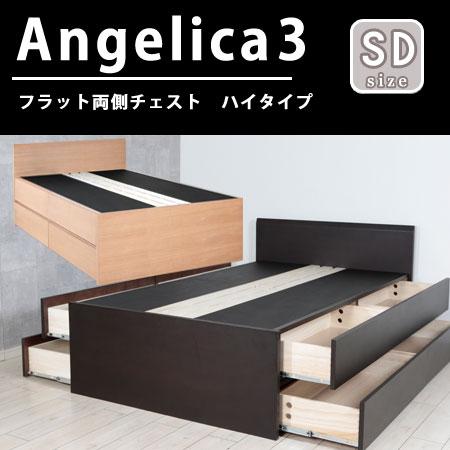 アンゼリカ3 フラット両側チェスト ハイタイプ ベッドフレーム セミダブル ダークブラウン セミダブルサイズ チェスト 省スペース ベッド すのこベッド スノコベッド 床下収納 両側引出し ベッド収納 収納ベッド 引き出し収納 引出しベッド シンプル an3-f-wchest-sd-dk