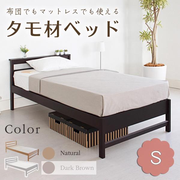 タモ材ベッドフレームのみ シングルサイズ ナチュラル色 シングルベッド ベット ベッド 布団でも使える ヘッドボード 棚付き すのこベッド すのこベット 木製ベット 木製ベッド ベッド下収納 シンプル 一人暮らし 木製 棚付きベッド 頑丈 丈夫 宮付き tamo-s-na