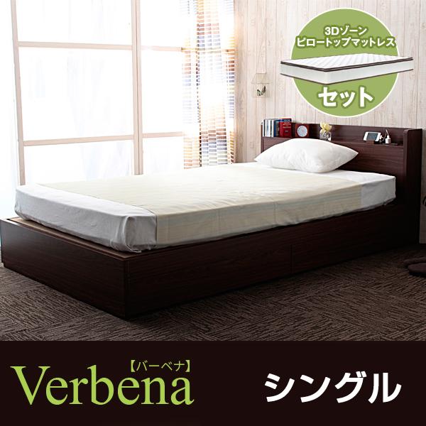 送料無料 バーベナ ピロートップマットレスセット S ベッド ベット マットレス シングル シングルサイズベッド シングルサイズ ポケットコイルマットレス セット マットレスセット コンセント付き ヘッドボード シンプル 引出し付き 引出し ベッド下収納 verbena-st01-s