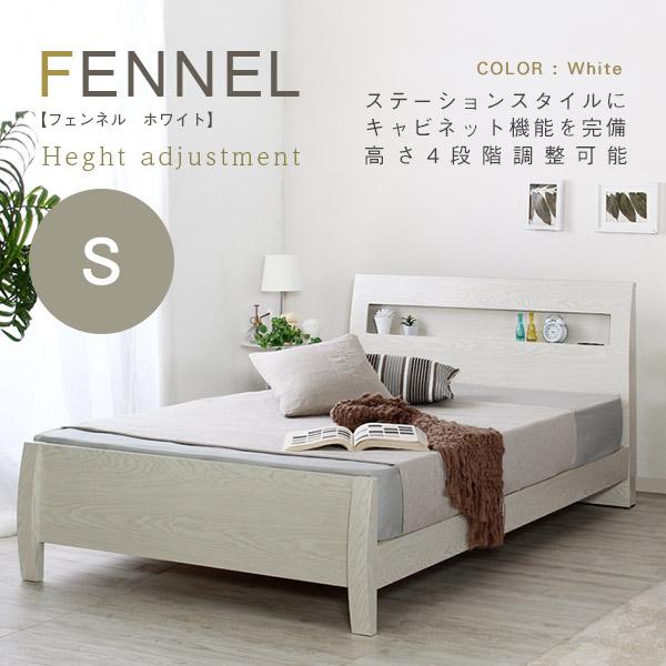 送料無料 棚 コンセント付き すのこベッド ベッドフレームのみ シングル 高さ調整 幅98.5 長さ212 高さ84.8 北欧 スノコ 木製ベット FENNEL フェンネル ホワイト
