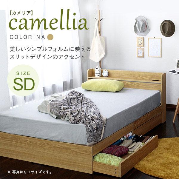 送料無料 棚 コンセント付き 引出付き 収納ベッド セミダブル ナチュラル ベッドフレーム SDサイズ ヘッドボード棚付き コンセント 収納 宮付き ベッド フレームのみ 一人暮らし 子ども部屋 camellia カメリア