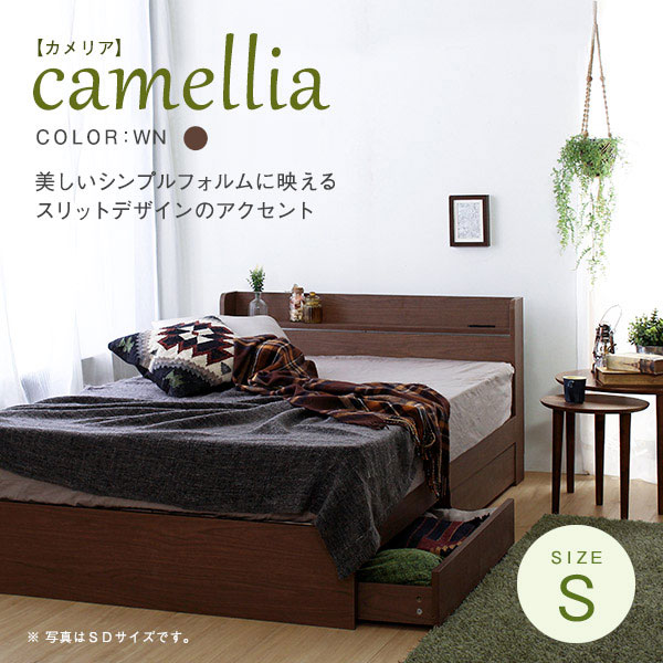 送料無料 棚 コンセント付き 引出付き 収納ベッド シングル ウォールナット ベッドフレーム Sサイズ ヘッドボード棚付き コンセント 収納 宮付き ベッド フレームのみ 一人暮らし 子ども部屋 camellia カメリア