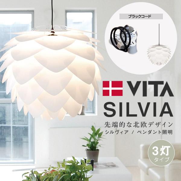 送料無料 ペンダントライト 3灯 ブラックコード VITA SILVIA シルヴィア ペンダント照明 北欧 照明 モダンデザイン シンプル リビング ダイニング 寝室 天井照明 照明器具 室内ライト 間接照明 デザイナーズ おしゃれ ミッドセンチュリー 組み立て ギフトお祝い el02007-bk-3