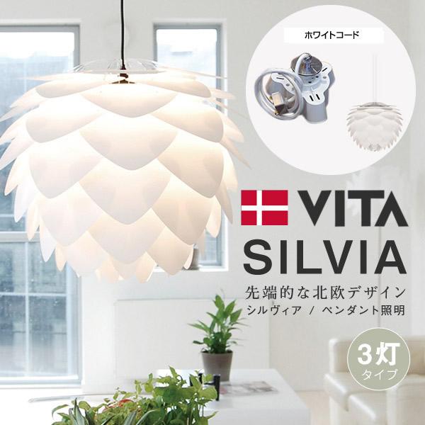 送料無料 ペンダントライト 3灯 ホワイトコード VITA SILVIA シルヴィア ペンダント照明 北欧 照明 モダンデザイン シンプル リビング ダイニング 寝室 天井照明 照明器具 室内ライト 間接照明 デザイナーズ おしゃれ ミッドセンチュリー 組み立て ギフトお祝い el02007-wh-3