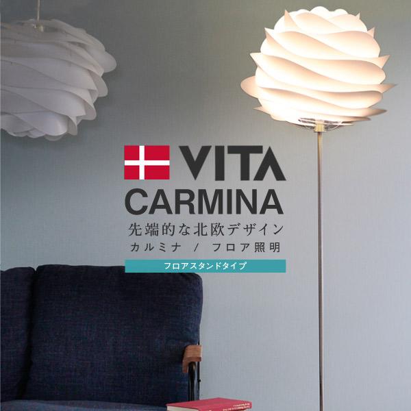 送料無料 フロアライト VITA CARMINA カルミナ フロアスタンド フロアランプ 北欧 照明 モダンデザイン シンプル リビング ダイニング 寝室 照明器具 室内ライト 間接照明 デザイナーズ おしゃれ ミッドセンチュリー かわいい 組み立て ギフト お祝い el02056-fl
