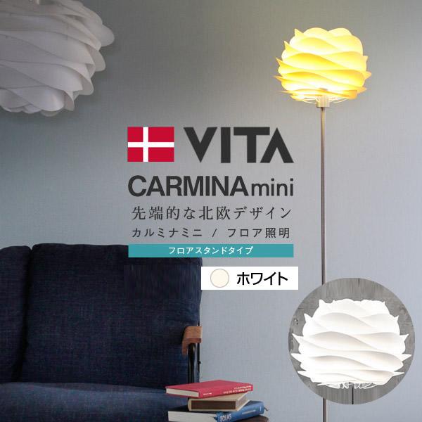 送料無料 ミニフロアライト ホワイト VITA CARMINA mini カルミナ フロアランプ 北欧 照明 モダンデザイン シンプル リビング ダイニング 寝室 照明器具 室内ライト 間接照明 デザイナーズ おしゃれ ミッドセンチュリー かわいい 組み立て ギフト お祝い el02057-fl