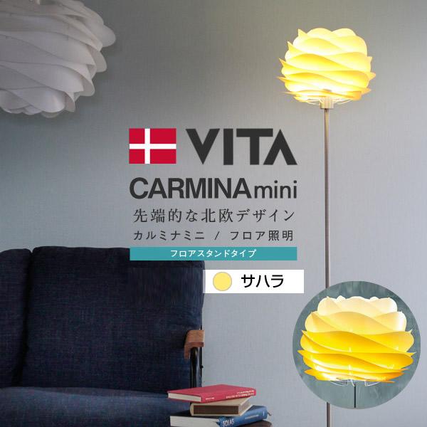送料無料 ミニフロアライト サハラ VITA CARMINA mini カルミナ フロアスタンド フロアランプ 北欧 照明 モダンデザイン シンプル リビング ダイニング 寝室 照明器具 室内ライト 間接照明 デザイナーズ おしゃれ ミッドセンチュリー かわいい 組み立て ギフト el02063-fl